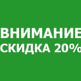 Открылась запись на заезды 2018 года + Скидка 20%