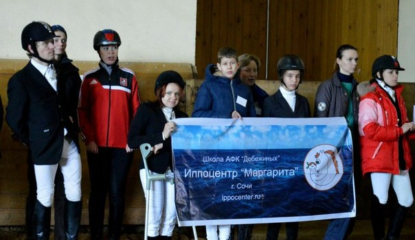 Спортсмены нашего иппоцентра «Маргарита» выступили в Москве на всероссийских соревнованиях
